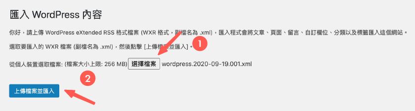 匯入 WordPress 內容