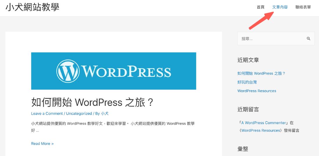 官網設計 :wordpress新增文章