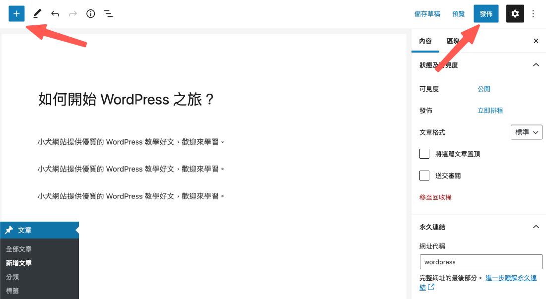 WordPress架站教學:新增文章