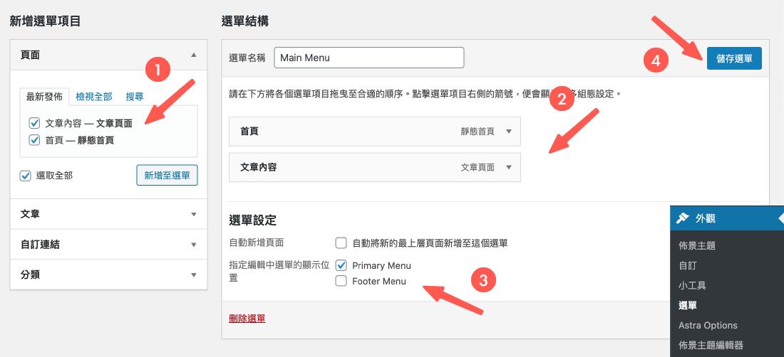 WordPress架站教學:選單設定