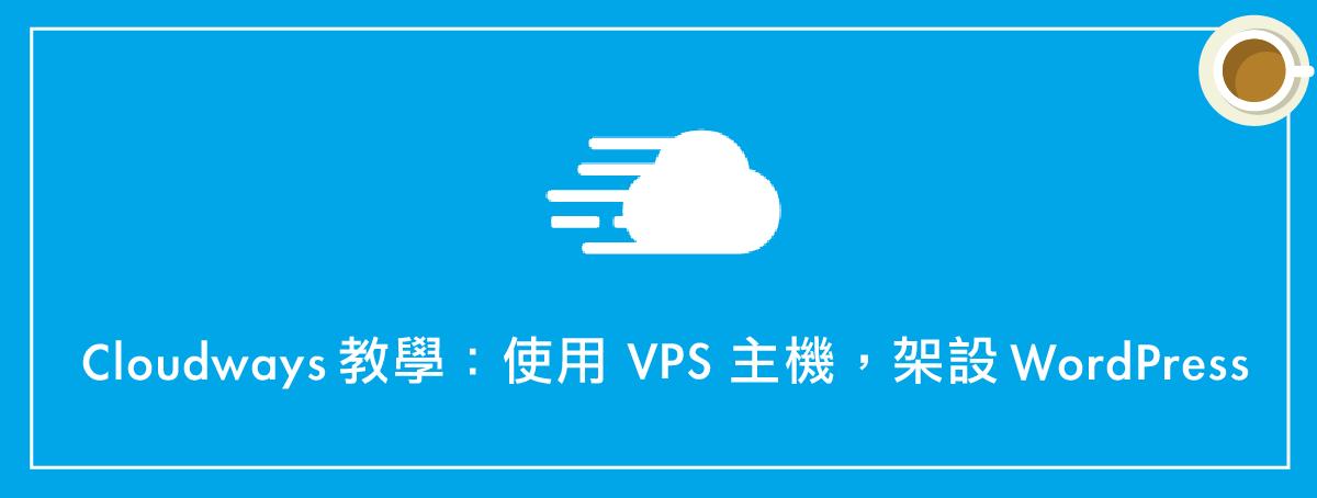 Cloudways教學 :使用 VPS 主機,架設 WordPress 網站