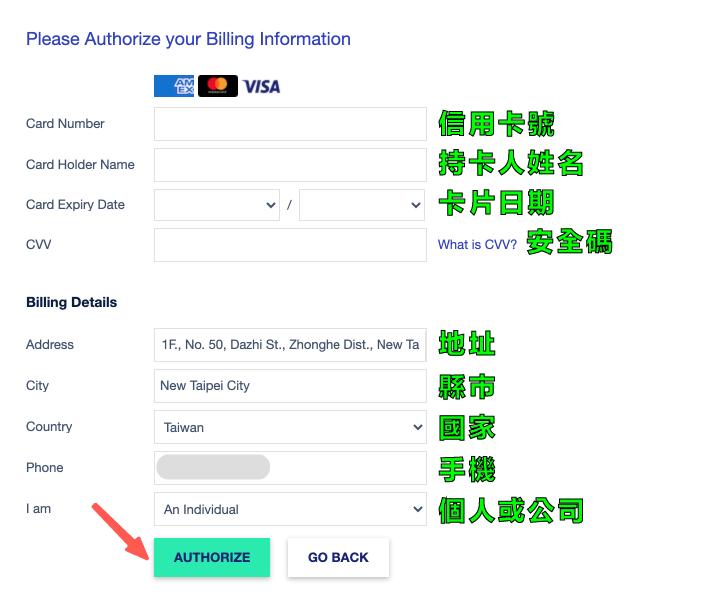 Cloudways教學 :設定信用卡資料