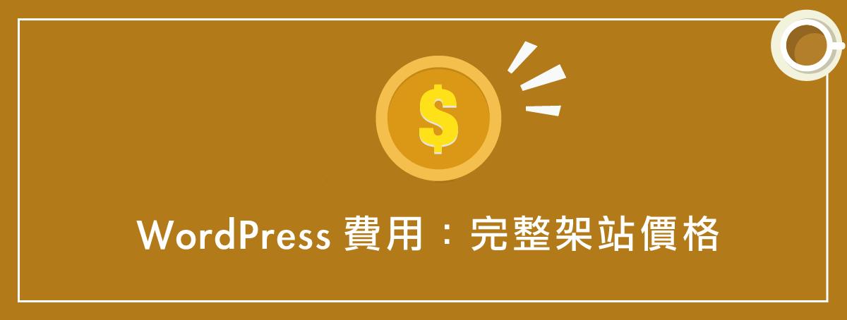WordPress費用 :完整架站價格(主機+佈景主題+外掛)
