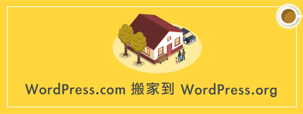 如何從 WordPress.com 搬家 到 WordPress.org?(完整流程)