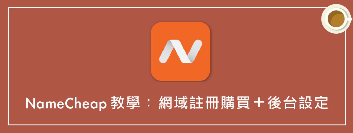 NameCheap 教學 :網域註冊購買+網址申請設定