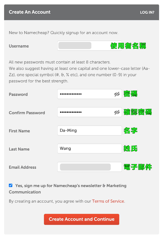 NameCheap教學 :填寫會員資料