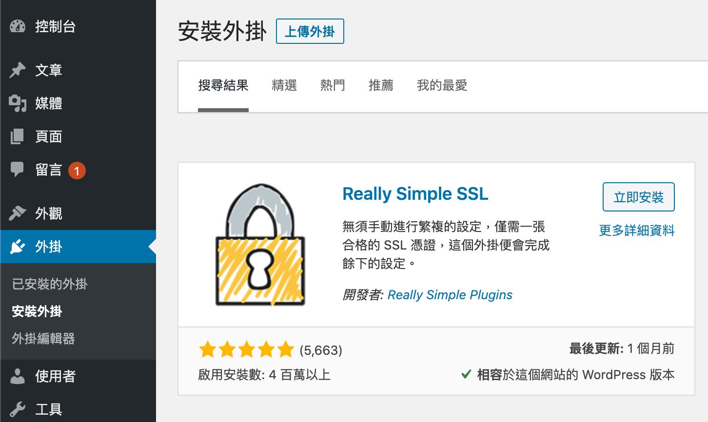 安裝免費 SSL 憑證