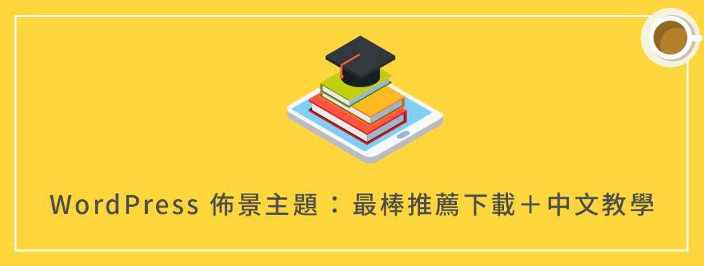 WordPress 佈景主題:最棒推薦下載+中文教學(2021)