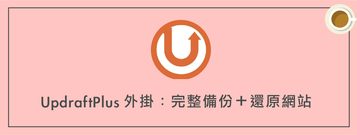 WordPress 備份還原 :UpdraftPlus 外掛教學(含網站搬家)
