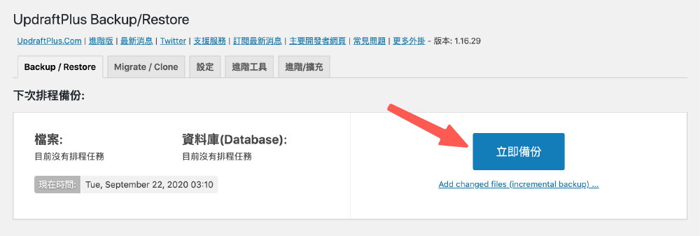 WordPress 備份還原 :UpdraftPlus 手動立即備份
