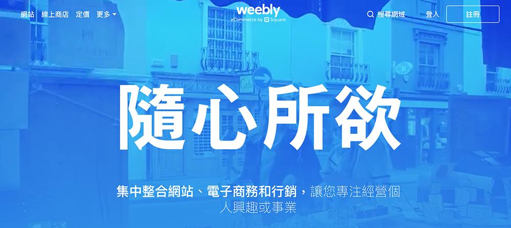網頁製作平台 :weebly