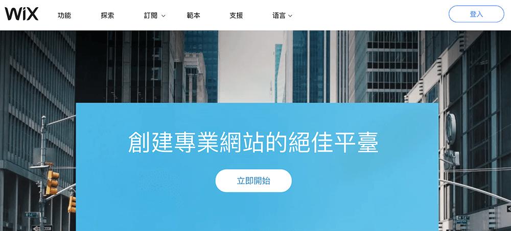 網頁製作平台 :wix 網站製作教學