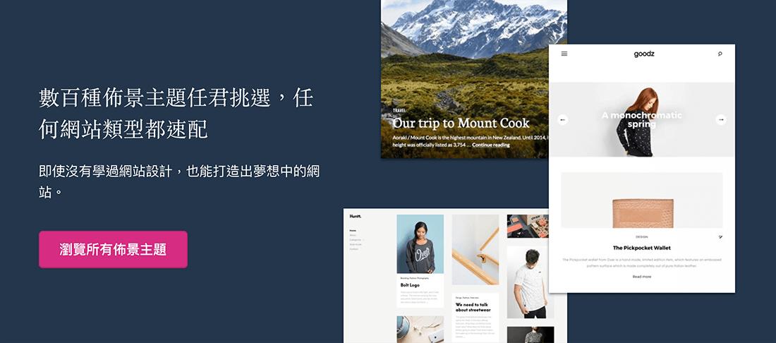 wordpress可製作多種網站設計