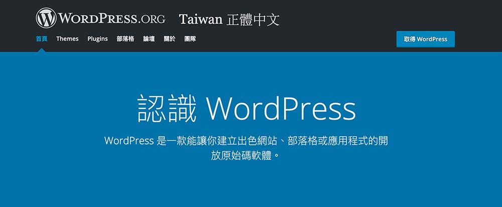 網頁製作平台 :wordpress 網頁設計