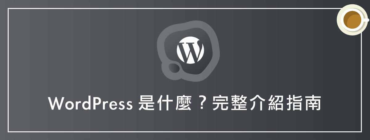 WordPress是什麼?完整介紹評價+教學範例(入門指南)