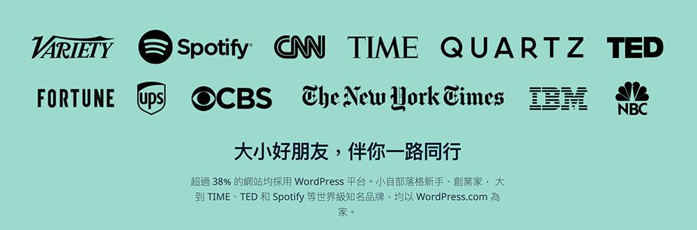 wordpress是什麼 ?使用 WordPress 架站的多家知名企業