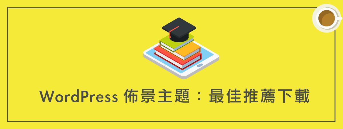 WordPress佈景主題 :最佳推薦下載+購買安裝教學
