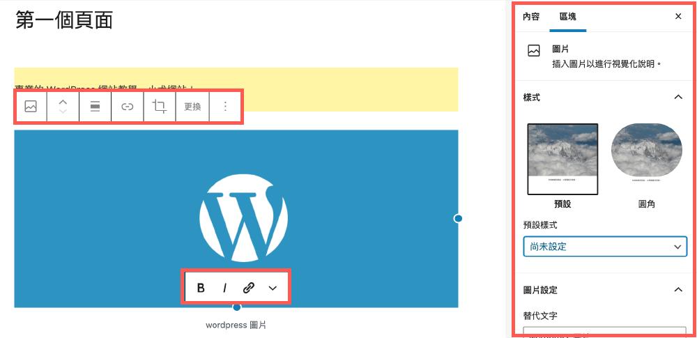 WordPress頁面 :編輯網站圖片樣式+資訊
