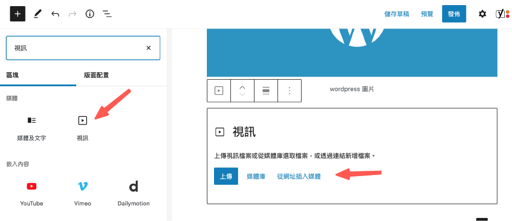 WordPress頁面 :新增視訊