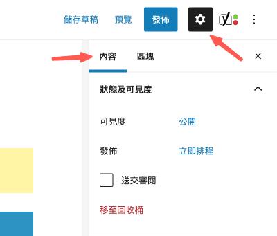 WordPress頁面 :狀態及可見度