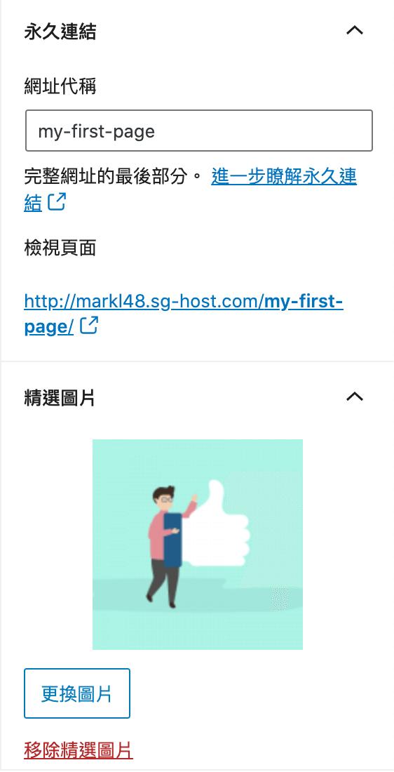 WordPress頁面 :永久連結+精選圖片