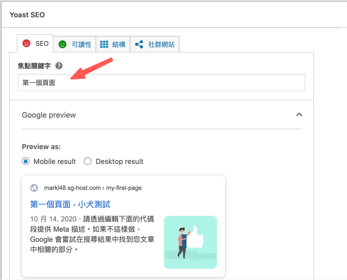 WordPress Seo:Yoast Seo 優化工具
