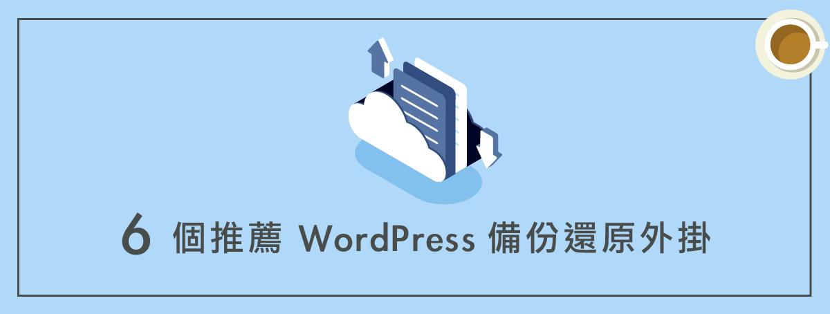 6 個推薦 WordPress 備份還原外掛(完整評價)
