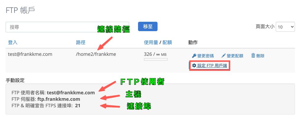Bluehost教學 :FTP 帳戶資訊