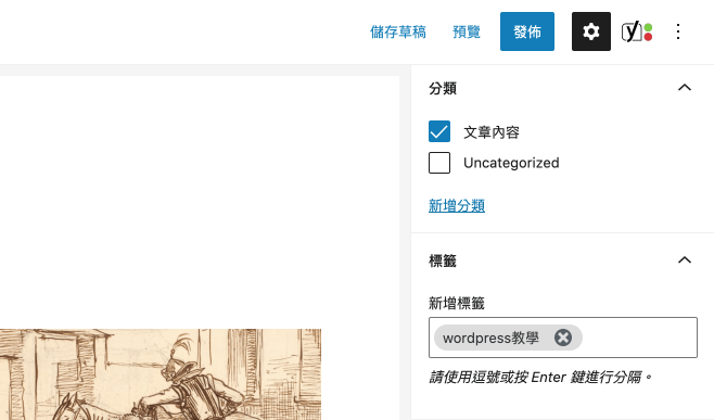 WordPress文章頁面 :分類和標籤