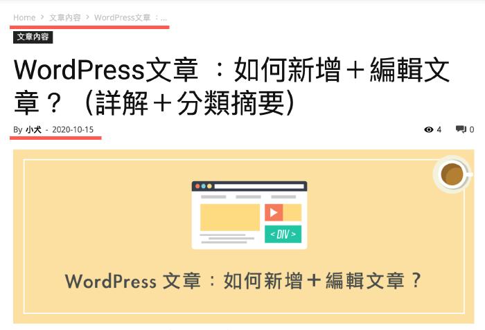 WordPress文章頁面 :文章分類+作者日期