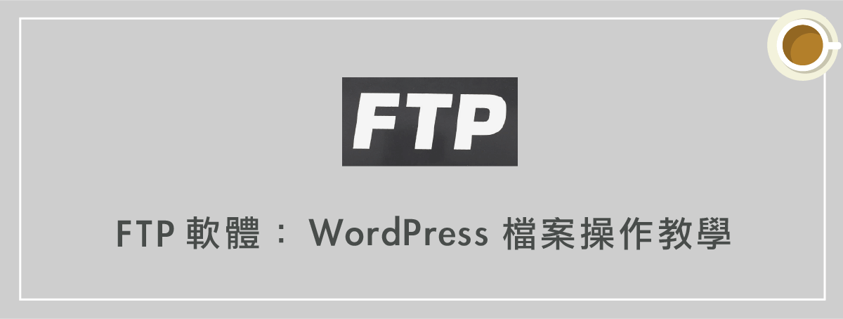 FTP軟體 :WordPress 檔案操作教學(上傳下載+設定)