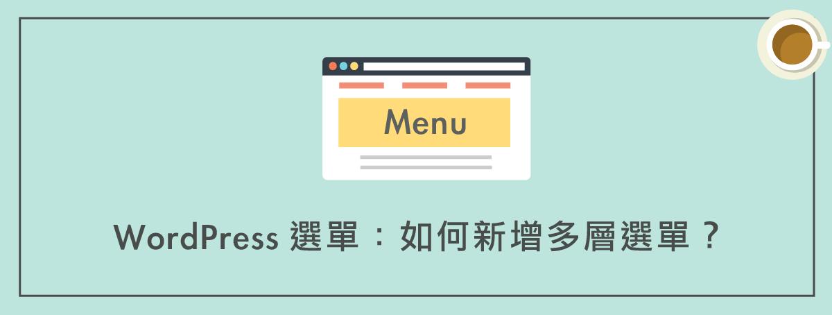 WordPress選單 :如何新增多層選單?(詳解+位置設定)