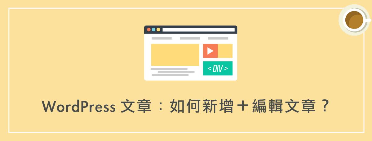 WordPress文章 :如何新增+編輯文章?(詳解+分類摘要)