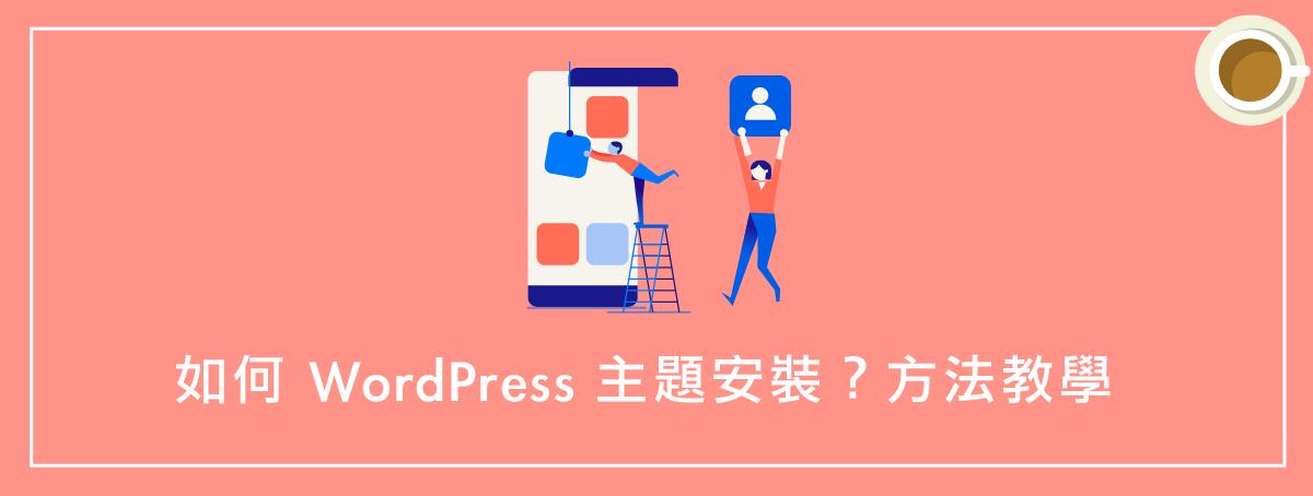 如何 WordPress 佈景主題安裝 ?3 個方法(完整教學)