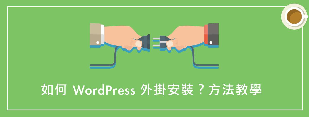 如何 WordPress 外掛安裝,3 個教學方法