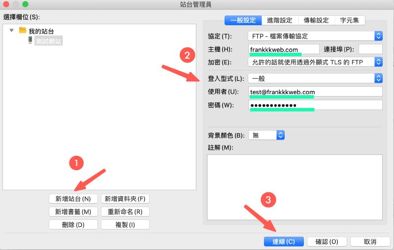 FTP軟體 :輸入FTP帳戶資訊,開始連線到主機