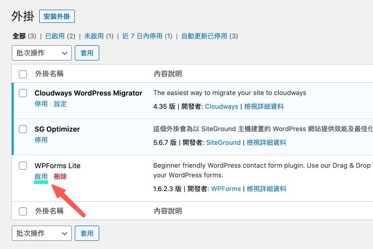 WordPress 外掛安裝+啟用