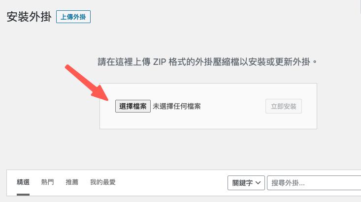 wordpress外掛安裝 :上傳 wordpress 外掛(zip 的檔案格式)