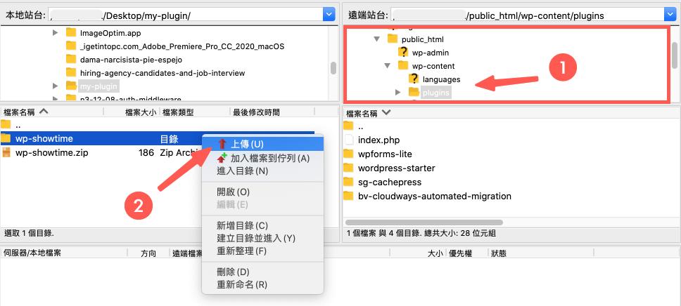 FTP軟體 :選取遠端路徑,上傳 WordPress 外掛