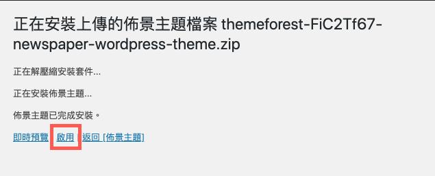 WordPress 佈景主題安裝 :點擊啟用