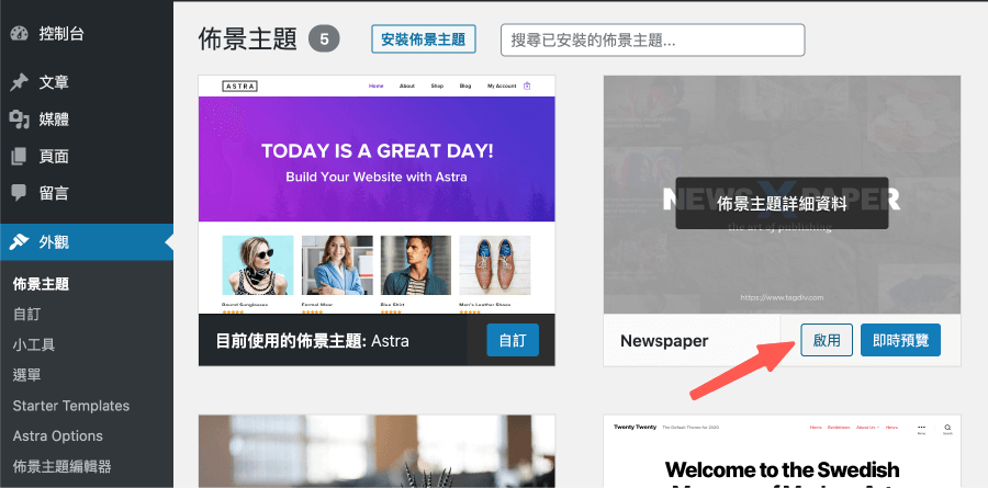 WordPress 佈景主題安裝 :主題安裝完成,記得啟用才有效果