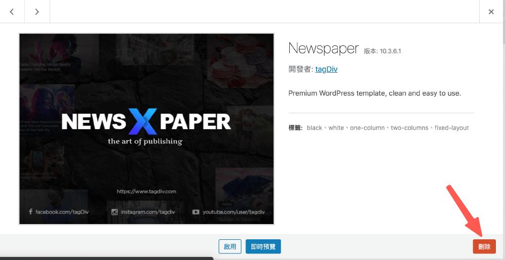 WordPress 佈景主題刪除:點擊刪除按鈕
