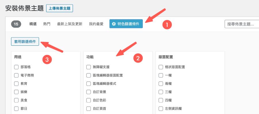 套用 WordPress 主題篩選條件