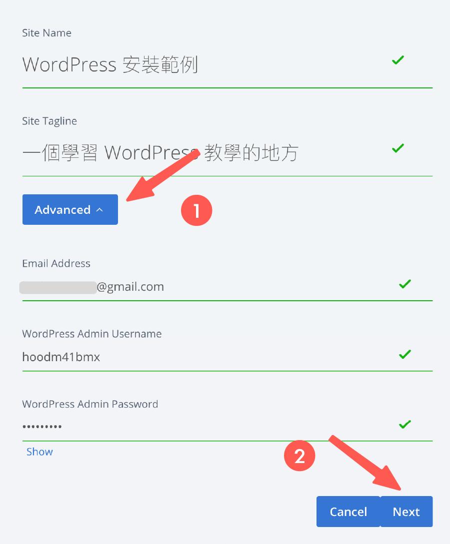 WordPress安裝 :輸入 WordPress 相關資料