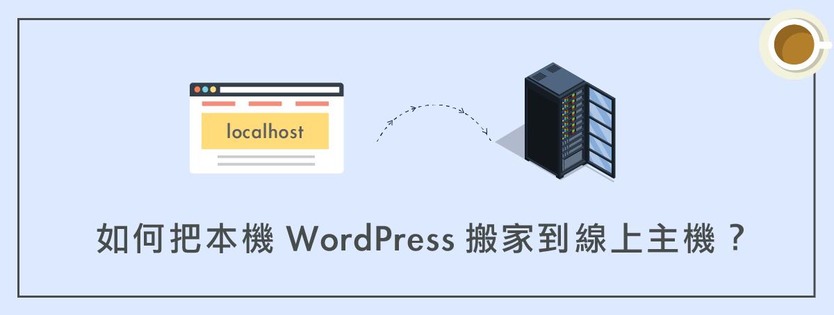 如何把本機 WordPress 網站搬家 到線上主機?