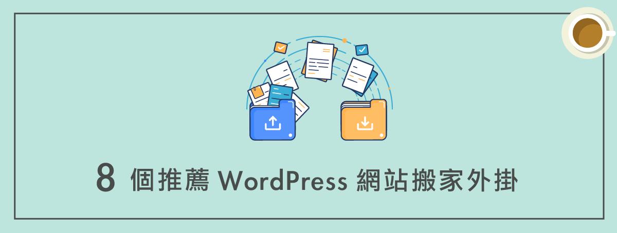 WordPress 網站搬家外掛(完整評價)