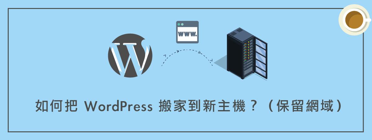 如何把 WordPress 網站搬家到新主機?(保留網域)