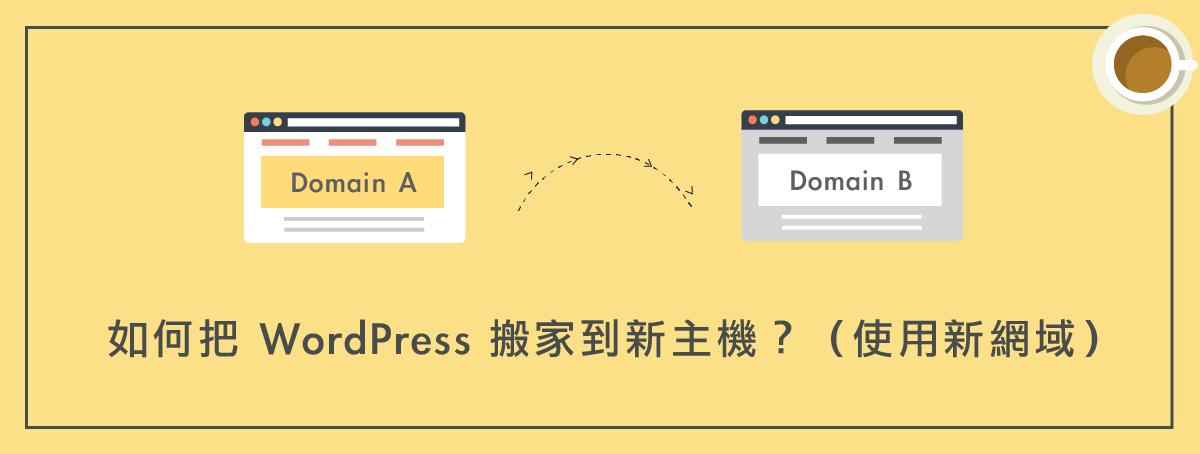 如何把 WordPress 網站搬家到新主機(使用新網域)?