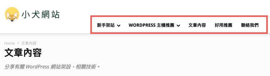 WordPress選單 :網站主選單