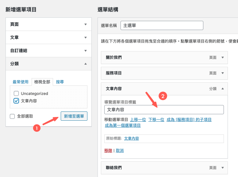 WordPress選單 :將分類新增至選單